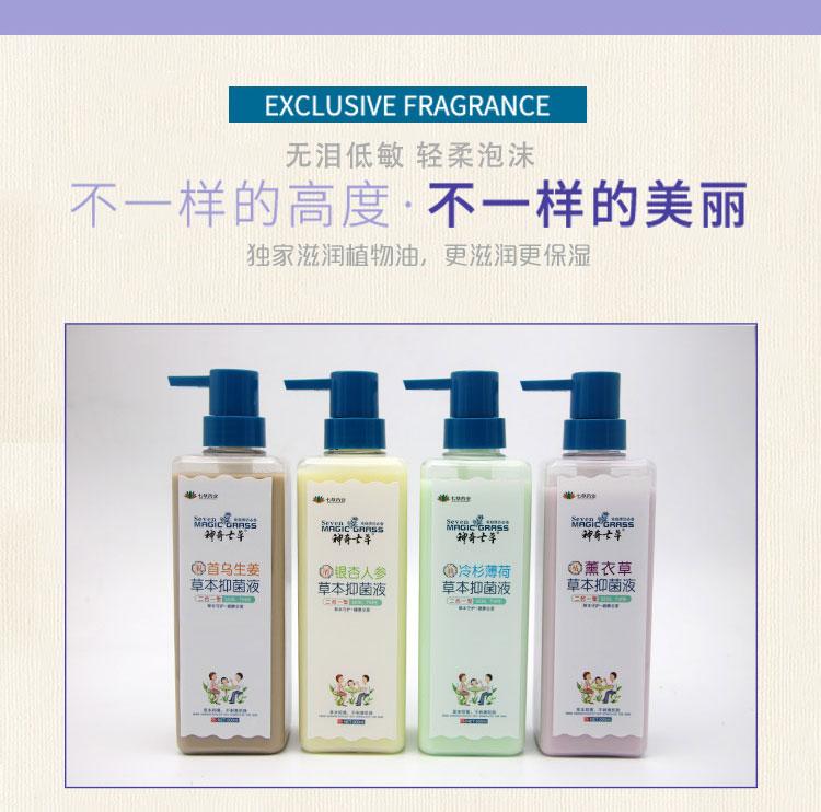 神奇七草洗发液--江西理想实业有限公司