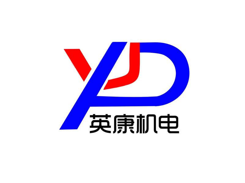 合肥英康机电设备有限公司