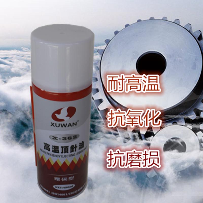 旭万X362高温顶针润滑油