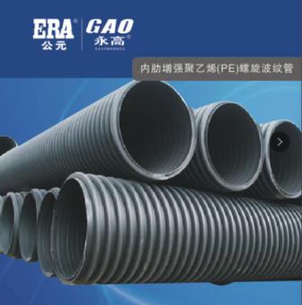 公元内肋增强聚乙烯PE波纹管哪里有卖 精致的PE管