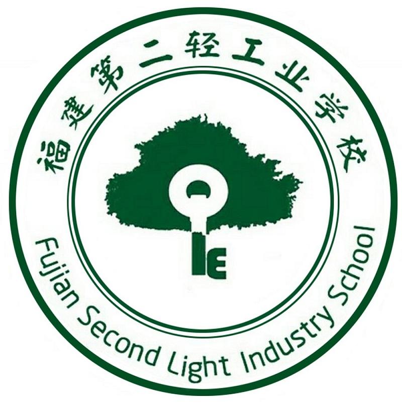 福建第二輕工業學校