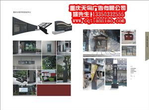 重庆天鸟广告供应同行中口碑好的标牌 标识厂家直销