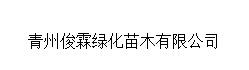 青州俊霖绿化苗木有限公司