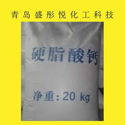硬脂酸钙生产厂家