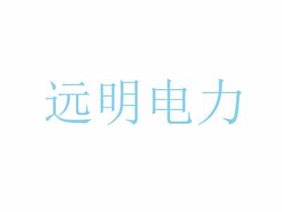 河南遠明電力科技有限公司