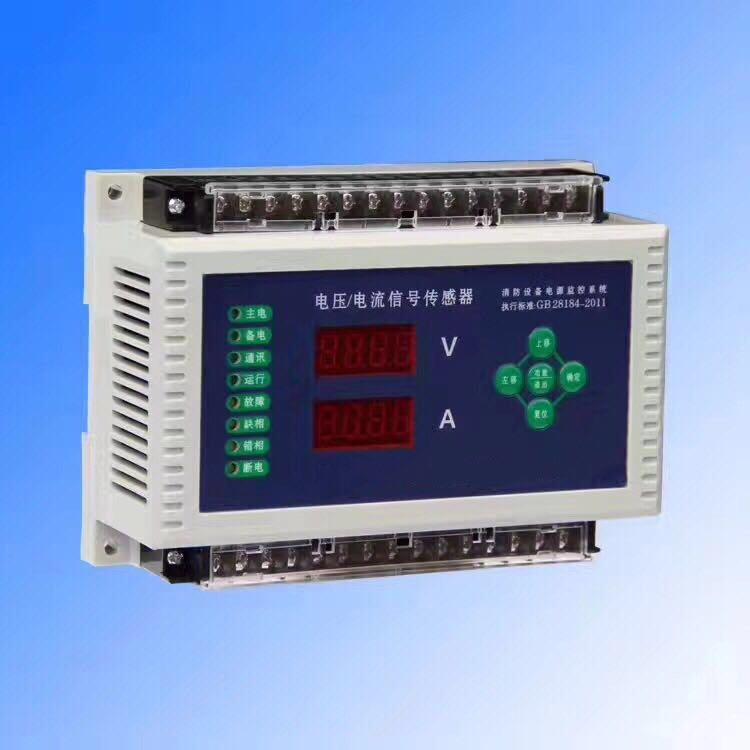 YFP消防电源监控双电源监控电压电流传感器