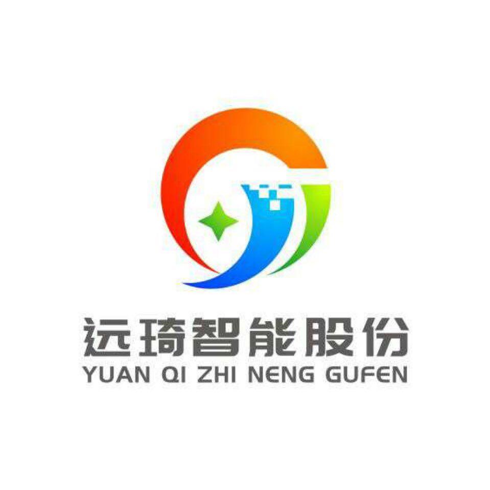 深圳遠琦智能股份有限公司