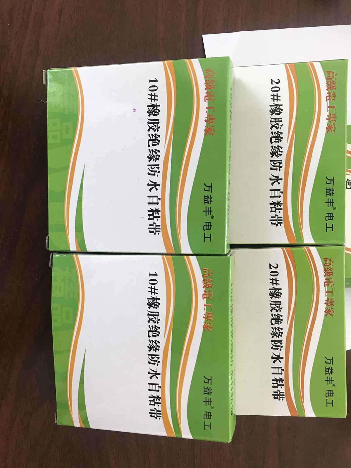 防水自粘带厂家_万益丰塑胶有限公司为您提供销量好的高压防水自粘带