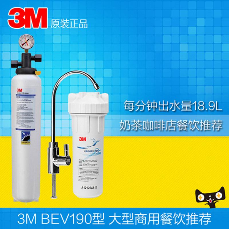 3M家用净水器商用直饮BEV190奶茶餐饮制冰机净水机过滤器