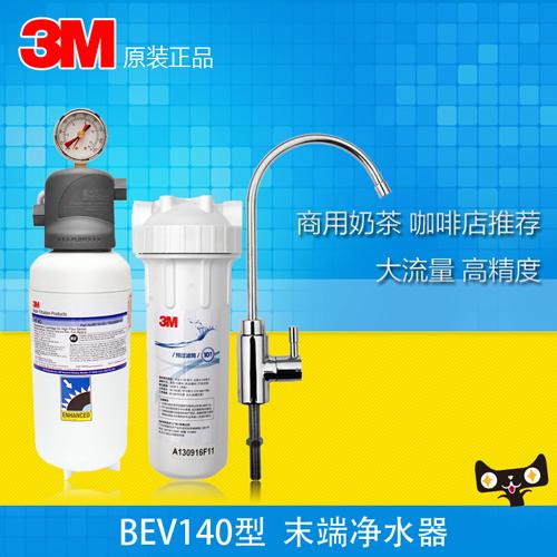 3M家用净水器ICE140-S超滤直饮奶茶咖啡店厨房过滤净