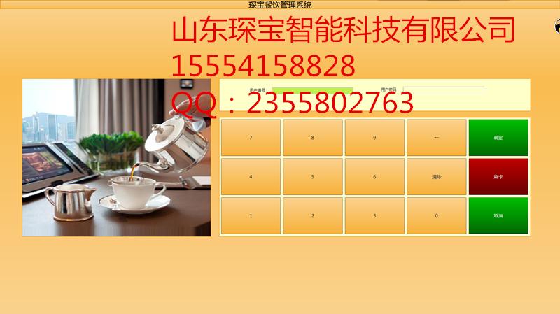 淄博食堂刷卡机 消费机 ic卡 一卡通==淄博正博053182783001
