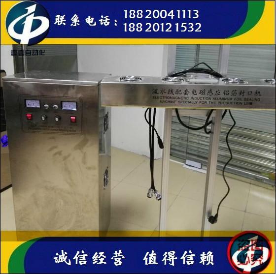 广州铝箔封口机批售_广州铝箔封口机知名厂家