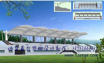 PVDF材料车棚建造哪里有提供-北京体育场看台顶棚