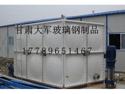 蘭州玻璃鋼水箱價格_蘭州哪里有賣耐用的玻璃鋼水箱