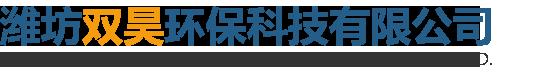 潍坊双昊环保科技有限公司