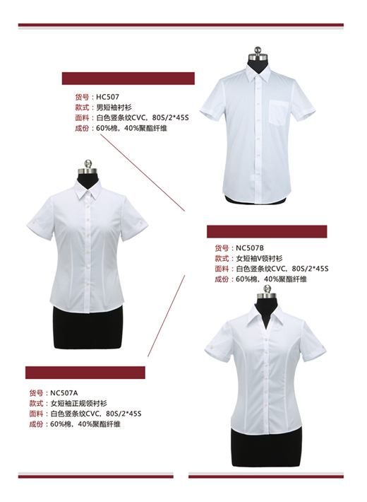衬衫厂家,西服定制,北京西服厂,衬衫订制厂家
