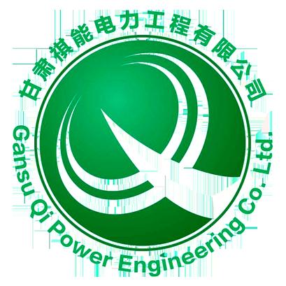 甘肃祺能电力工程有限公司