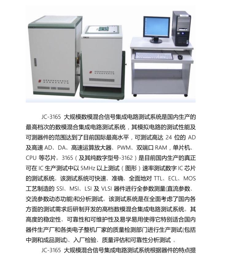 JC-3165大规模混合信号集成电路测试系统