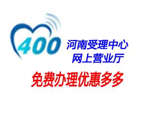 郑州400电话