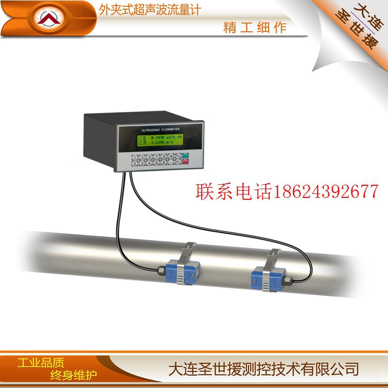 外夹式无线超声波流量计