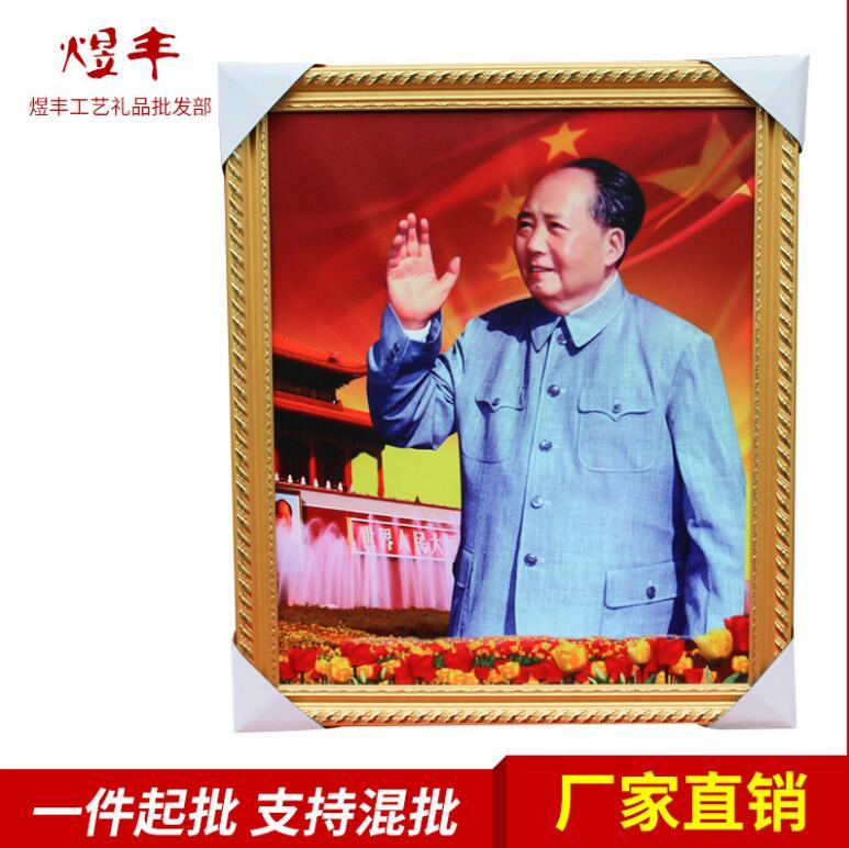 新款中号毛主席画像摆饰 书房毛主席金边带框画像