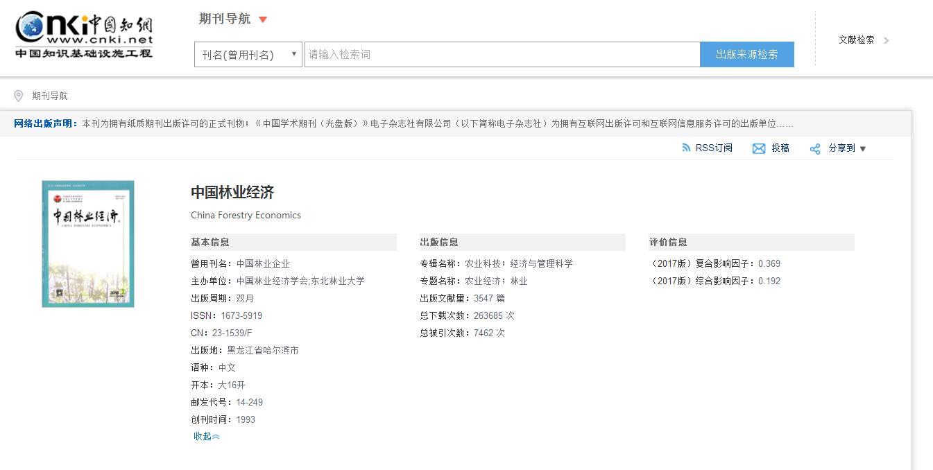 《中国林业经济》好发表,免费给修改意见