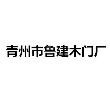 青州市鲁建木门厂