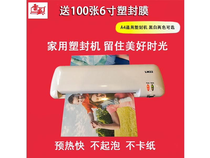 办公用过塑机价格|【荐】广东质量好的过塑机提供商