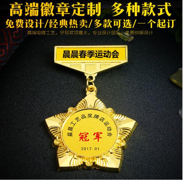 潮州质量好的奖牌|个性奖牌