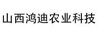 山西鸿迪农业科技有限公司