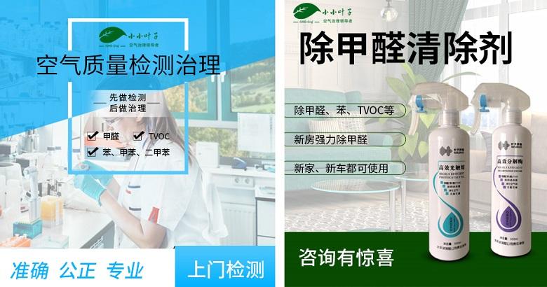 室内的有害气体并不会因为时间长而挥发 行业资讯-武汉小小叶子环保科技有限公司