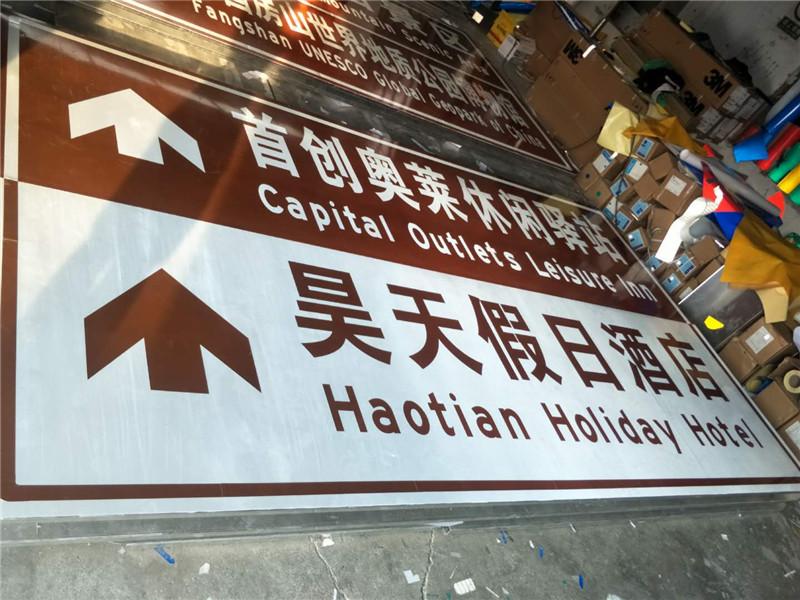 标识牌_口碑好的标志牌供应商当属北京瑞驰赛宁科技