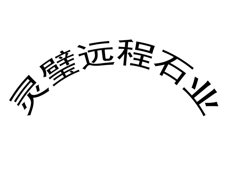 灵璧县朝阳远程石业