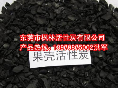 椰壳活性炭,东莞枫林,滤芯用活性碳,高碘值 吸附效果强