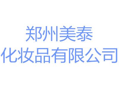 郑州美泰化ぷ妆品有限公司