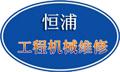 安徽恒浦工程机械维修有限公司