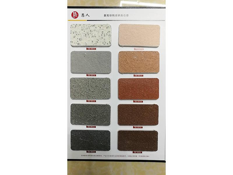 意美涂建筑材料品牌真石漆供应商——外墙真石漆优点