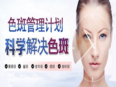 中药祛斑加盟|信誉好的祛斑祛痘加盟优选郑州美泰化妆品