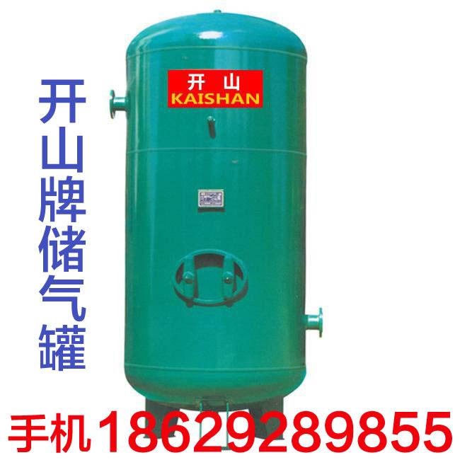 开山压缩机上乘的开山储气罐出售——开山气罐多少钱
