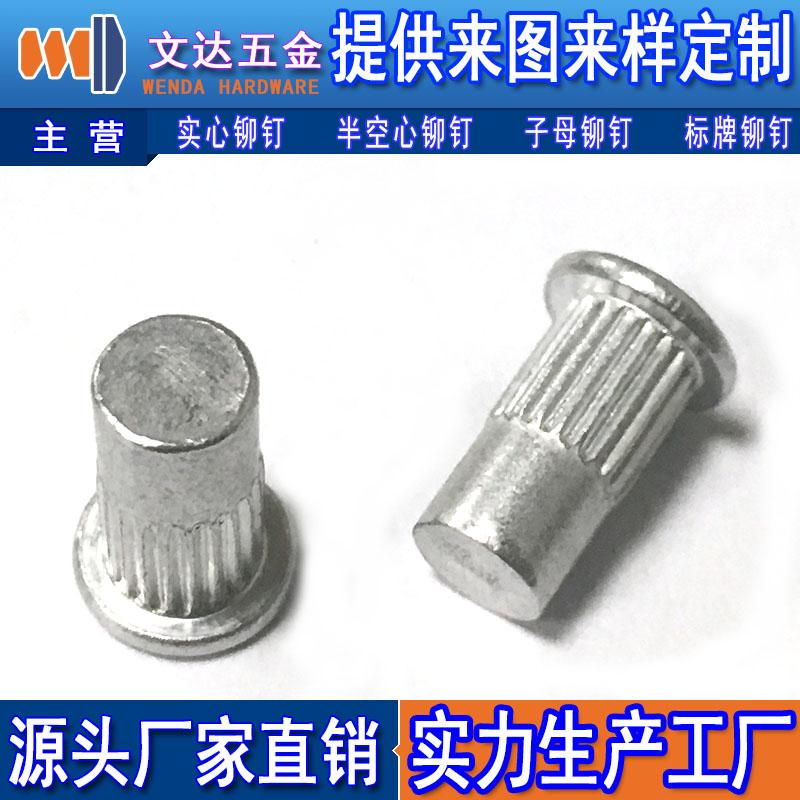 深圳哪里有卖划算的平头竖纹铆钉|平头竖纹铆钉价格行情