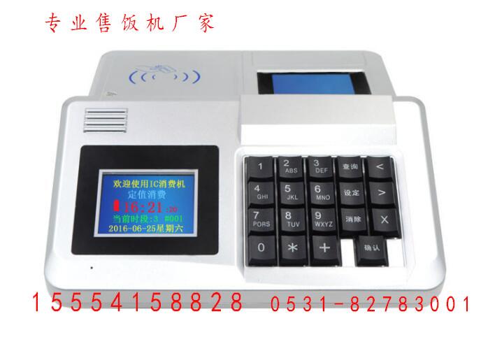 浙江省江山市人臉售飯機|食堂消費機