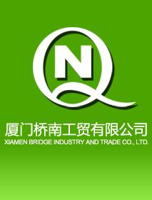 厦门桥南工贸有限公司