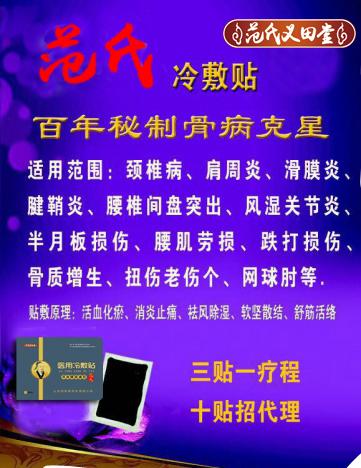 范氏义田堂提供销量好的中药膏贴|范氏冷敷贴