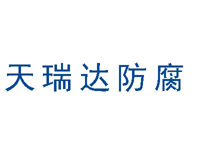 江苏天瑞达防腐科技有限公司
