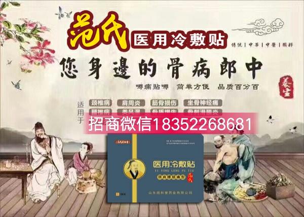 范氏冷敷贴供货厂家,范氏义田堂_专业范氏冷敷贴供应商