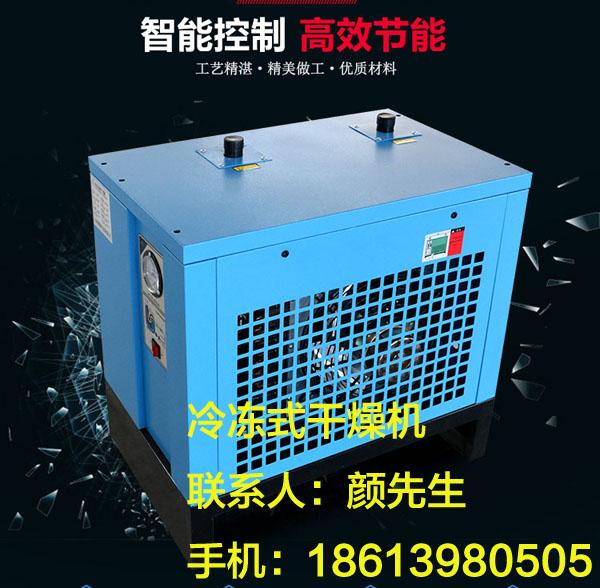 冷干机2立方