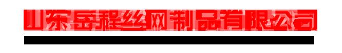 山东岳程丝网制品有限公司