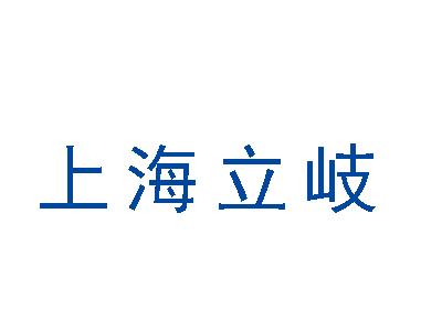 上海立岐建筑装饰工程有限公司