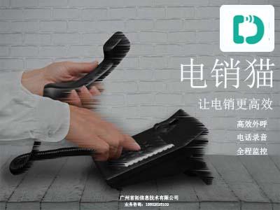 电话销售机器人-广东信誉好的电销猫机器人公司