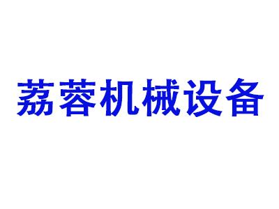 内蒙古荔蓉机械�y设备有限公司